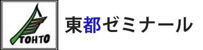 東都ゼミナール 高校講座
